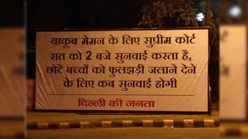Posters signed 'People of Delhi' decrying Supreme Court's ban on firecrackers found in national capital