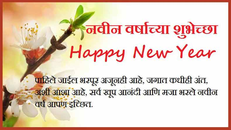 Happy New Year messages and wishes in Marathi for 2018 ...