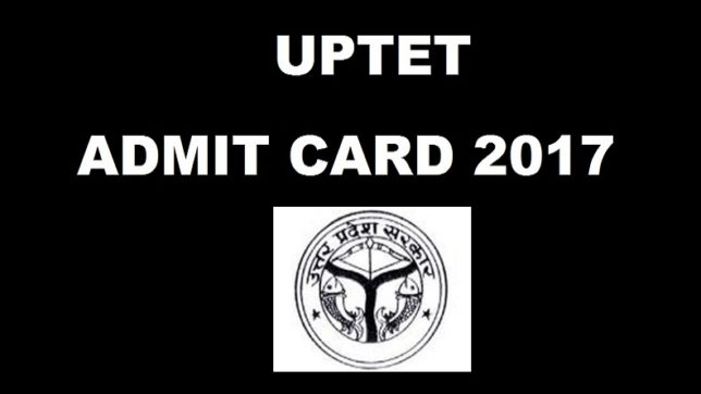 The Uttar Pradesh basic education department UPTET admit card 2017 has been released on October 5, today.