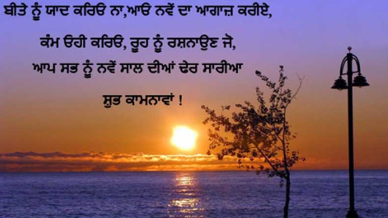 Happy new year messages and wishes in punjabi for 2018 whatsapp happy new year messages and wishes in punjabi for 2018 m4hsunfo