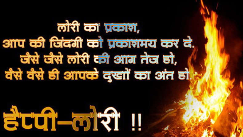 Happy lohri messages and wishes in hindi for 2018 whatsapp messages lohri is a hindu festival celebrated across the nation especially in punjab image for pictorial m4hsunfo