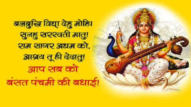 Vasant Panchami wishes in Hindi for 2018: WhatsApp messages, Basant Panchami wishes and greetings, SMS, Facebook posts to wish everyone