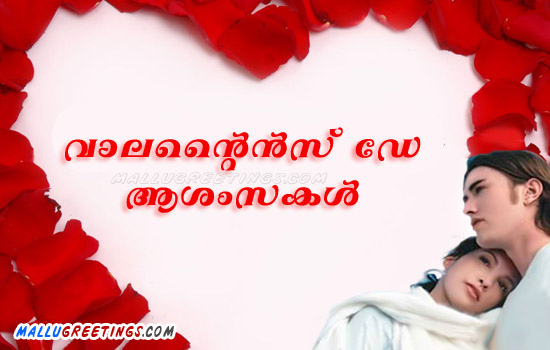 Happy Valentines Day Messages And Wishes In Malayalam For 2018