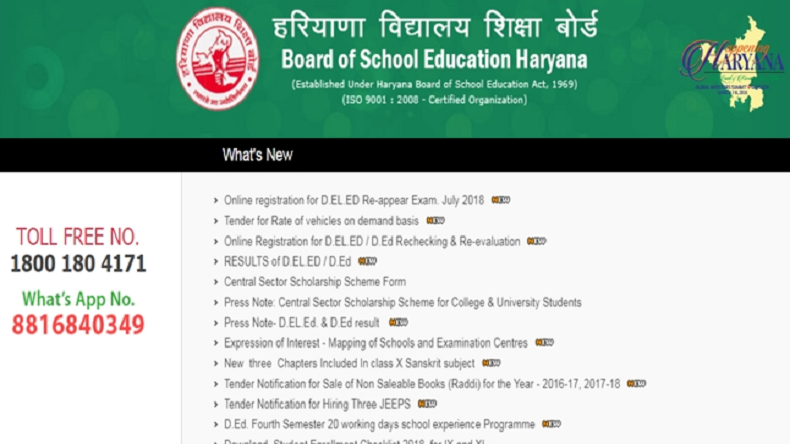 Haryana Board HSC result 2018, BSEH 12th result declared, bseh.org.in, results, score card, mark sheets