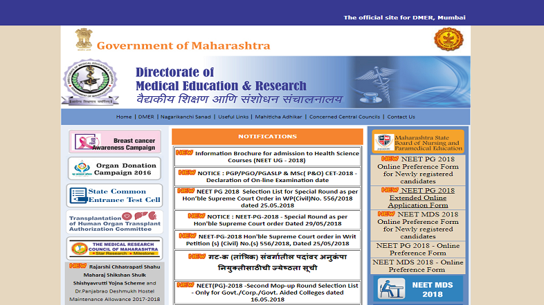 NEET 2018: Maharashtra DMER releases official information brochures for MBBS & BDS admissions
