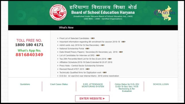 BSEH Class 10, 12 compartment exam 2018: Over 83 thousand students to attempt compartmental exams on July 15, 2018