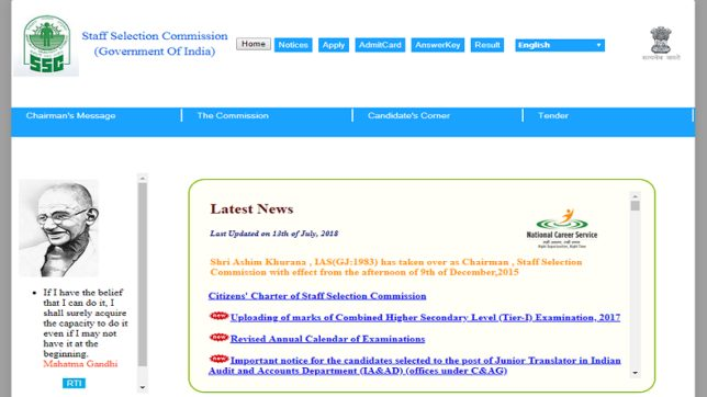 SSC CGL 2018: SSC postpones Combined Graduate Level Tier 1 exam, admit cards soon @ ssc.nic.in