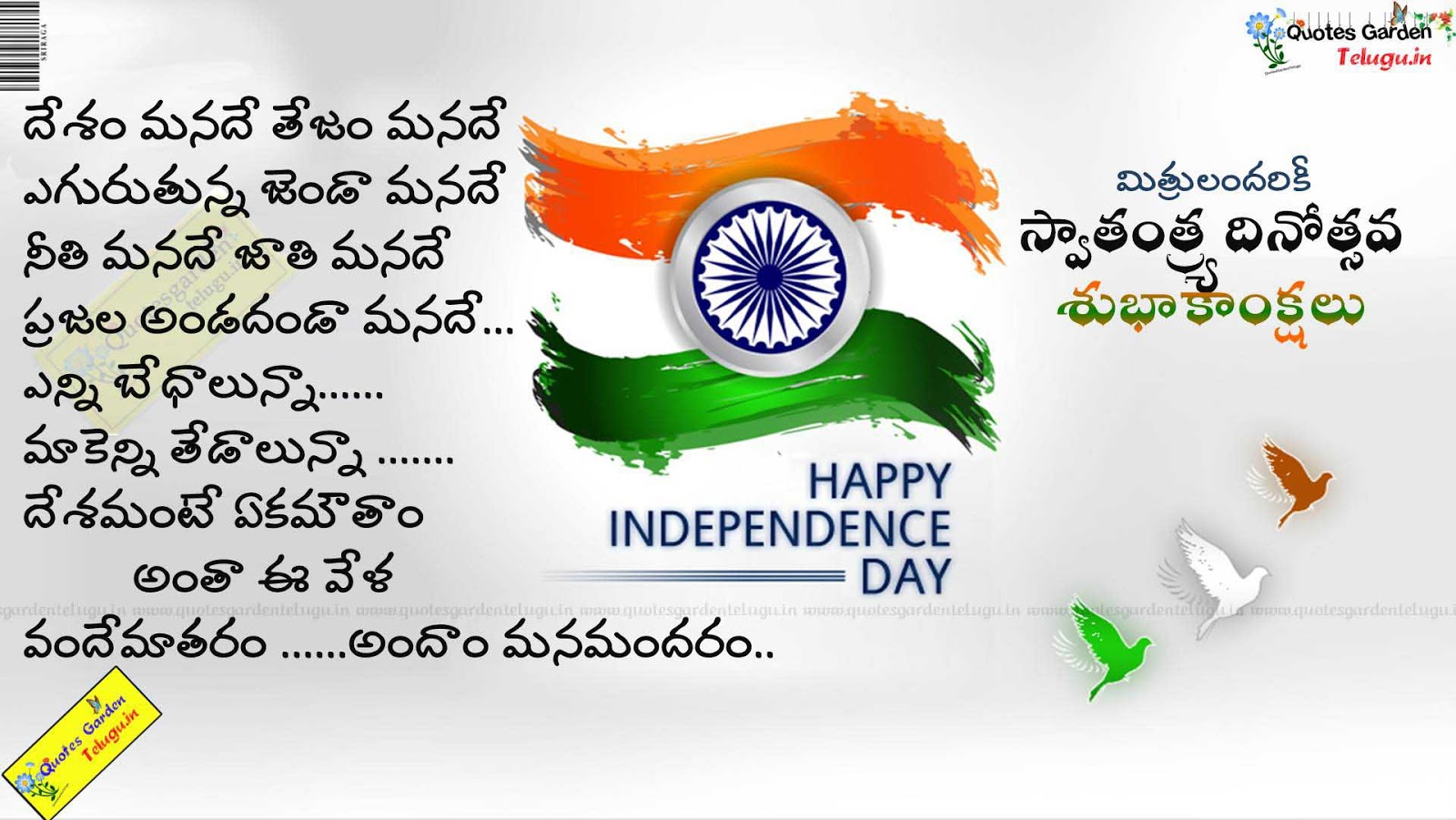 india independence day in telugu
