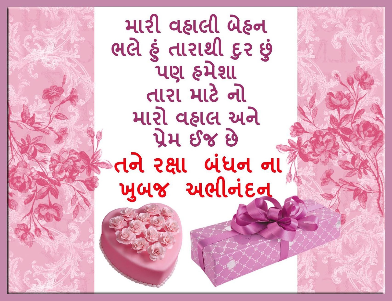 Happy Raksha Bandhan 2018 Wishes And Messages In Gujarati Whatsapp