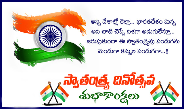 Happy Independence Day Wishes And Messages In Kannada For 2018