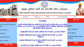 UP Police Constable Recruitment 2018: Board to re-conduct second shift exam, new dates soon @ uppbpb.gov.in
