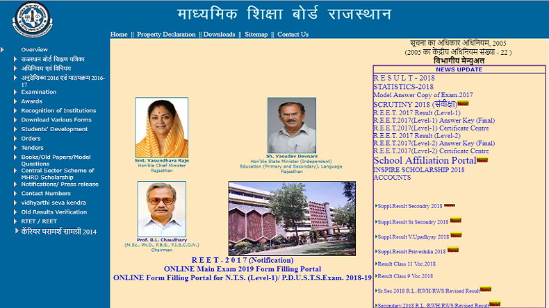 RBSE 10th Supplementary Result 2018: Rajasthan BSER Class 10