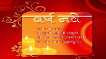 New Year wishes messages shayari quotes 2019 in Marathi, HD photos, wallpapers, Happy New Year greetings for Whatsapp, Facebook, Instagram, Happy New Year 2019 wishes