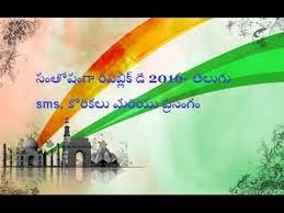 Happy Republic Day Wishes Messages Shayari Quotes 2019 In Telugu Hd