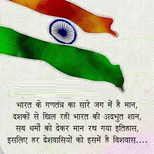 Best Patriotic Quotes In Hindi: Happy Republic Day Wishes Messages Shayari Quotes 2019 In