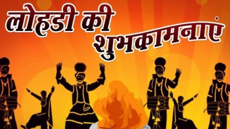 Happy lohri wishes images hd, happy lohri status in punjabi, happy lohri and makar sankranti wishes, Happy lohri 2019 wishes in Hindi, Happy lohri 2019 messages in Hindi, Happy lohri 2019 shayari in Hindi, Happy lohri quotes, Happy lohri 2019 photos, Happy lohri 2019 wallpapers, Happy lohri greetings, Happy lohri status, Whatsapp, Facebook, Instagram