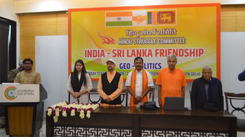 India and Sri Lanka Friendship & Geo Politics conference was held by Hindu Struggle Committee at Constitution Club of India