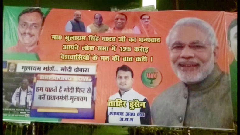 BJP poster in UP