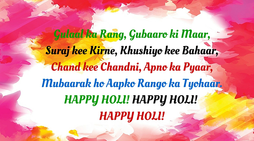 Happy Holi 2019 Wishes Quotes Messages Greetings In Punjabi