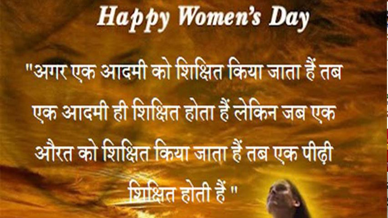 Happy Women's Day 2019 wishes, messages, quotes, Poems in ...