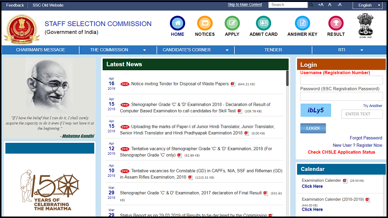 SSC MTS Recruitment 2019 Notification to release soon