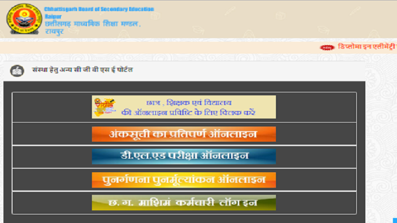 Chhattisgarh CGBSE 12th Result 2019