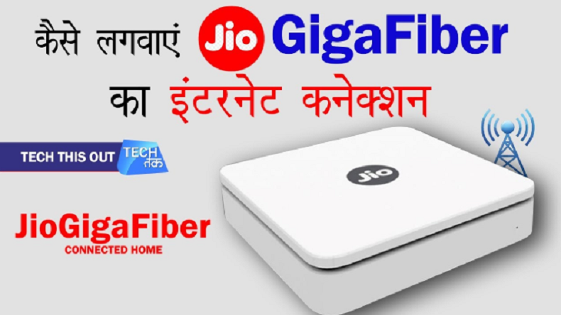 Jio GigaFiber plans reportedly start from as low as Rs 600.