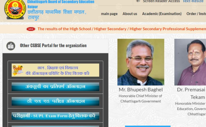 CGBSE 10th 12th Supply Results 2019 declared by Chhattisgarh Board, check here