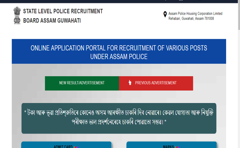Assam Police Recruitment 2019 admit cards out: Know how to download