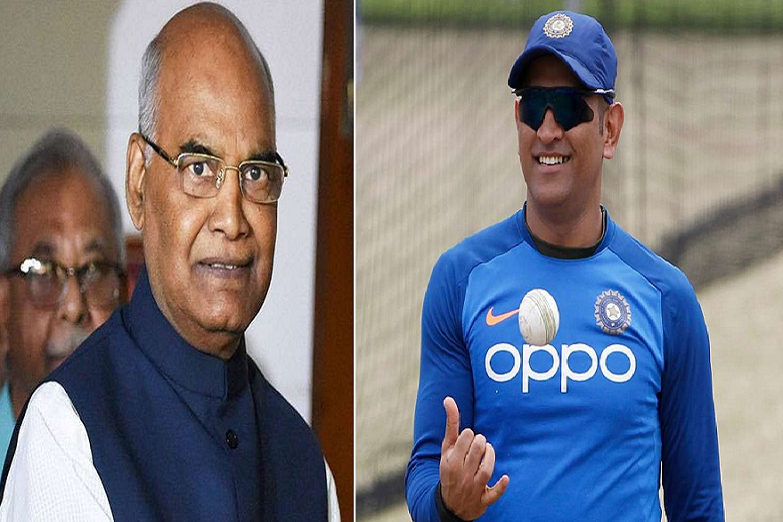 President Ram Nath Kovind and cricketer MS Dhoni