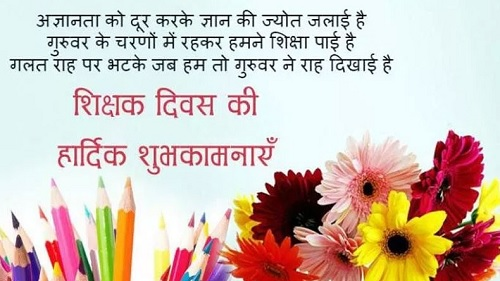 Happy Teacher's Day Wishes, Messages, Quotes In Hindi For