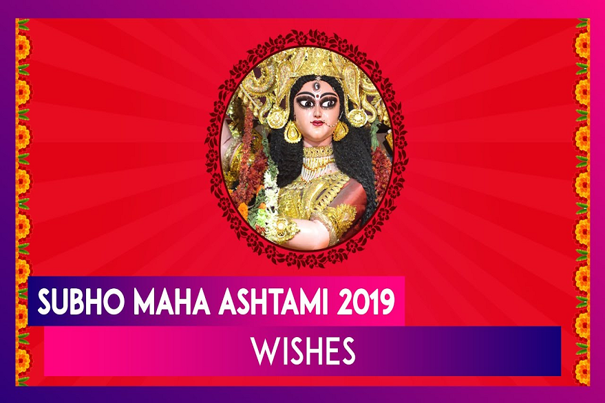 Happy Durga Ashtami 2019: Maha Ashtami wishes images, messages, pics and greetings to wish your loved ones